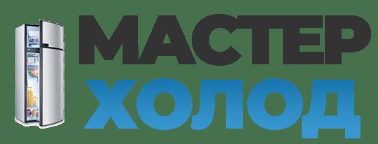 Ремонт Холодильников в Екатеринбурге На Дому | Мастер Холод