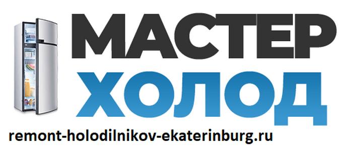 Ремонт холодильников на дому в Екатеринбурге качественно недорого низкие цены запись по телефону. Гарантии на ремонт. Обслуживание клиентов. Мастера высокого уровня!