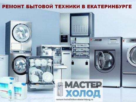 Professionalniy Remont Bitivoy Tehniki v Ekaterinburge Kompaniya Master Holod